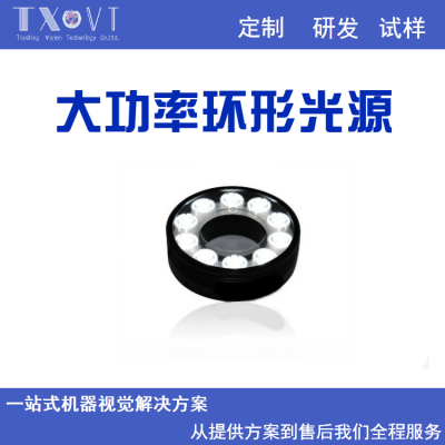 TX机器视觉大功率环形工业光源可定制自动化高亮大灯珠ccd