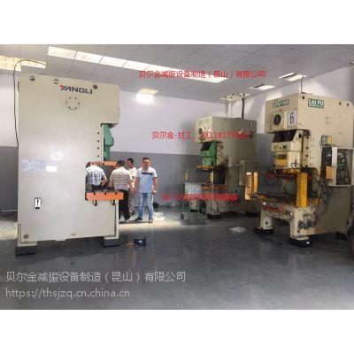贝尔金供应广州海鸿冲床厂家减震器、冲床阻尼弹簧减震器