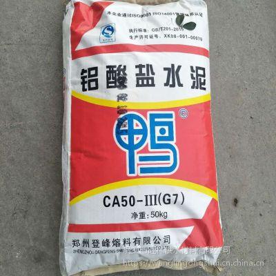 登封加强型CA50-G7 纯铝酸盐耐火水泥 鸭牌厂家直销高铝 耐酸碱水泥