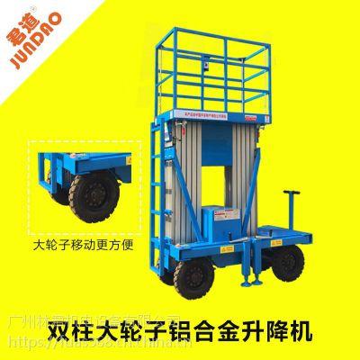 君道大轮子双柱式铝合金升降机广州厂家
