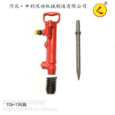 天津申利TCA-7小型风镐生产