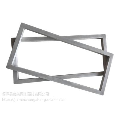电路板丝印铝框 手工跑台印花框 印刷网框 30*40cm 50*60cm厂家报价