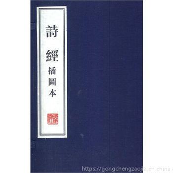 诗经(线装、一函两册、宣纸、文华丛书系列)江苏广陵书社有限公司