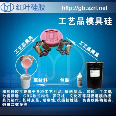 普通工艺品复模硅胶缩合型模具硅橡胶工厂