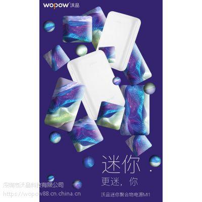 WOPOW沃品迷你聚合物移动电源MI1 厂家直销