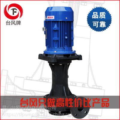上海耐高温立式泵 高性价比立式泵 厂家直销 货源充足