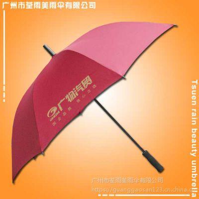 雨伞厂 生产-广物汽贸品牌雨伞? 梅州制伞厂 太阳伞厂