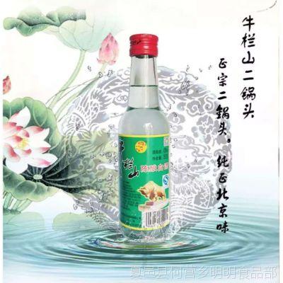 牛栏山二锅头半斤陈酿42℃265ml  清香型白酒20瓶 批发