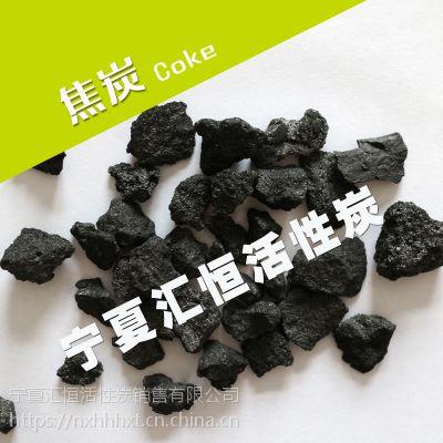规格齐 工业水处理焦炭 宁夏汇恒活性炭