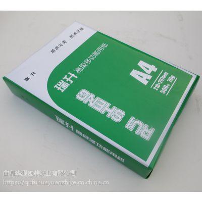 辽宁辽阳促销经济适用性70ga4 a3等其他型号复印纸 打印纸