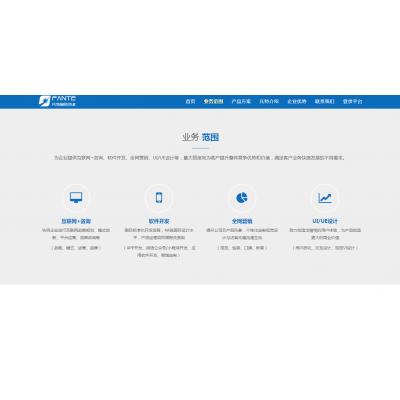 安阳小程序建站SAAS平台安阳办公系统定制开发河南凡特fante