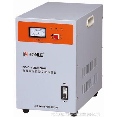 绿色环保的弘乐稳压器  SVC-5KVA家用稳压器低价  HONLE正品