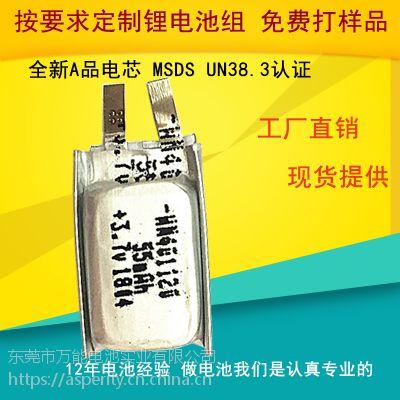 3D眼镜智能手环充电3.7V聚合物锂电池超薄401120蓝牙耳机小55mah