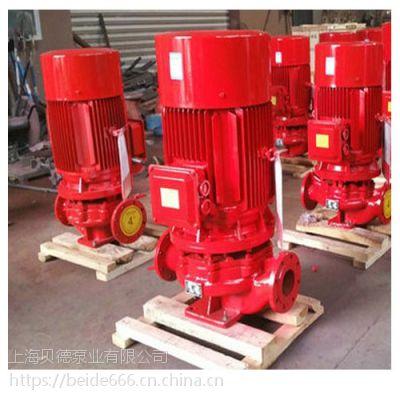 供应XBD7/55-L消防泵/喷淋泵,XBD15/25-HY恒压切线泵,离心泵选型参数