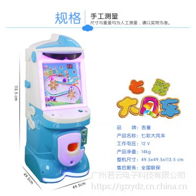 2017新款游艺机 七彩大风车 投币游戏机 投币玩具 拍拍乐