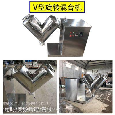 304钢V型混合机食品级微型混料机多向旋转无死角高效率搅拌机