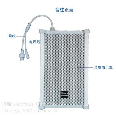 一体化户外防水IP广播音柱