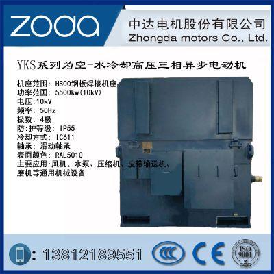 供应10kV空水冷YKS 800-4-5500KW高压电机无锡中达ZODA品牌