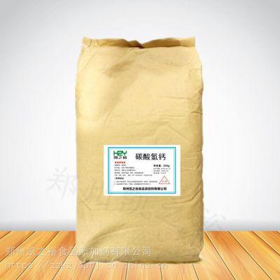 食品级碳酸氢钙生产厂家 碳酸氢钙价格