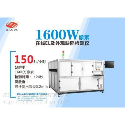 山东太阳能电池在线EL缺陷测试仪厂家价格