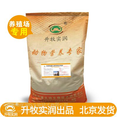 0.2%肉牛羊微量元素预混合饲料