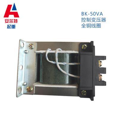 机床控制变压器BK-50VA 铜380V220V变36V24V12V订质