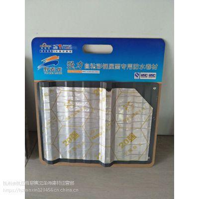 江西彩钢瓦修补专用防水卷材