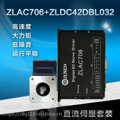 中菱ZLDC42DBL032 32W 直流伺服电机套装ZLAC706驱动器激光雕刻机