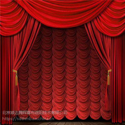 湖南省批发剧院舞台幕布长沙市定做剧院电动舞台幕布