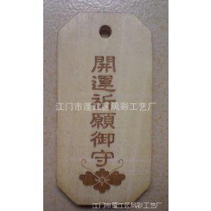 厂家直销【开运招福木牌】【祈愿挂件】【可以来图来样生产】
