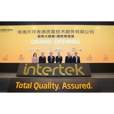 Intertek天祥集团珠海公司盛大开业
