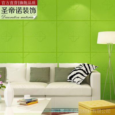 创意家居3d正方形电视背景墙客厅卧室立体自粘墙贴软包防撞即时贴