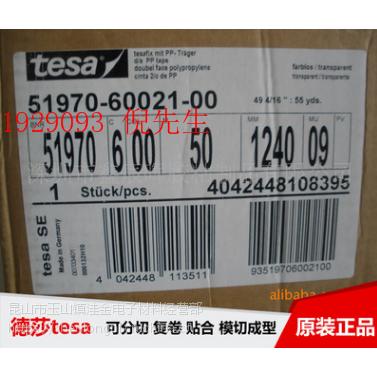 德莎(tesa)51970