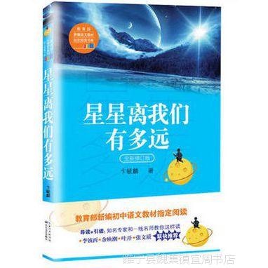 星星离我们有多远 卞毓麟 教育部新编初中语文教材指定阅读图书