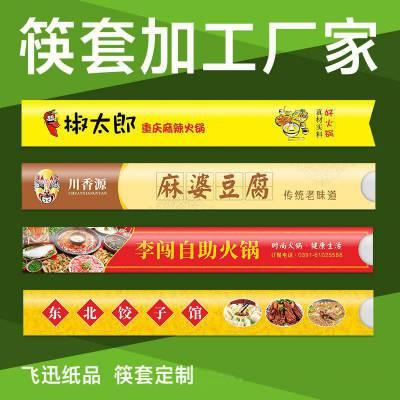 郑州市筷子套印刷厂家 筷套定制 筷袋定制加工 厂家价格