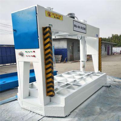 木工冷压机厂家直销 家具板定型液压式冷压机 金翔货源产地厂家