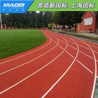 环保透气型跑道厂家  epdm混合跑道生产 全塑型跑道材料供应