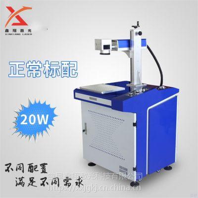 工业标志打标机 鑫翔激光打码机 便携式刻字机生产