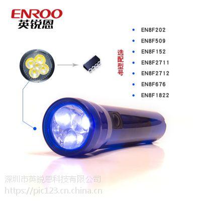 日常携带强光手电筒可充电EN8F675单片机