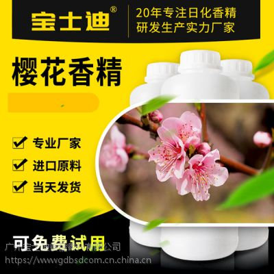 【宝士迪】专业樱花香精研发生产香精厂家,香味纯正,持久留香