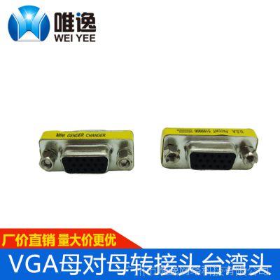 厂价直销 VGA母对母头 VGA转接头 15孔转接头 DB15转换头