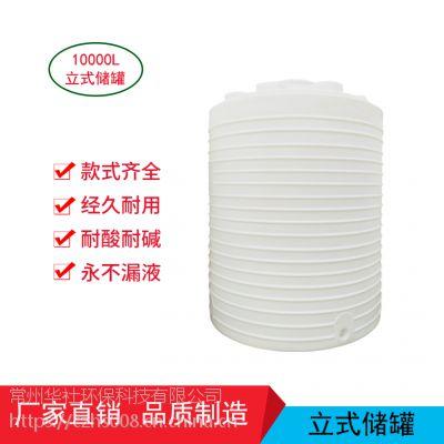 浙江华社供应可定制颜色加厚大型多规格10吨塑料储罐