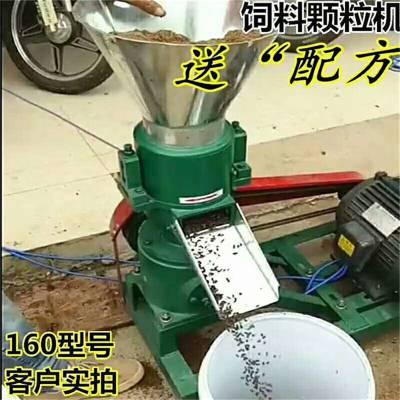 水产饲料颗粒机 牛羊饲料制粒机 麦麸加工颗粒机