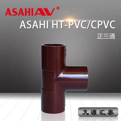 日本ASAHI AV正三通/HT-PVC/CPVC/耐高温管路系统/旭有机材