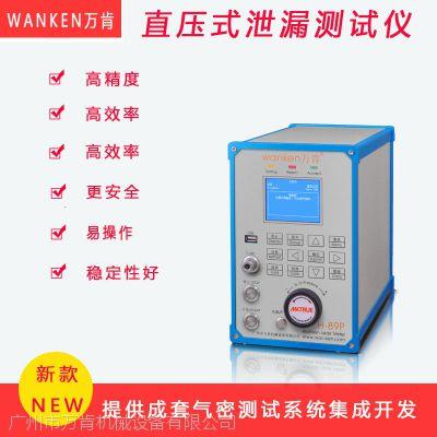 手环IP68防水测试仪 万肯泄漏测试仪 气密性检漏仪