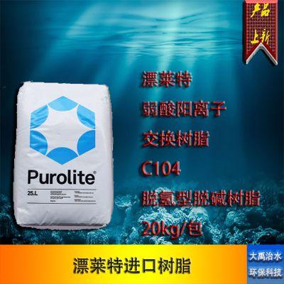 原装正品漂莱特C104大孔弱酸阳树脂凝胶脂氢型脱碱树脂25L/包
