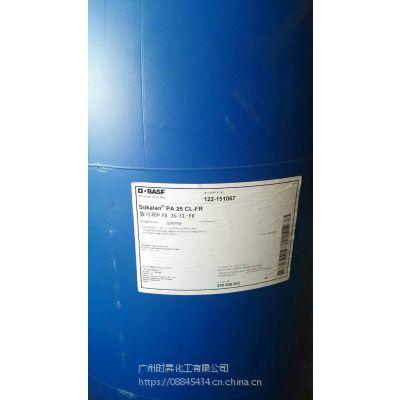 PA25分散剂 CL-FR 巴斯夫Sokalan产 化工原料 分散和悬浮固体污垢,提高清洗力
