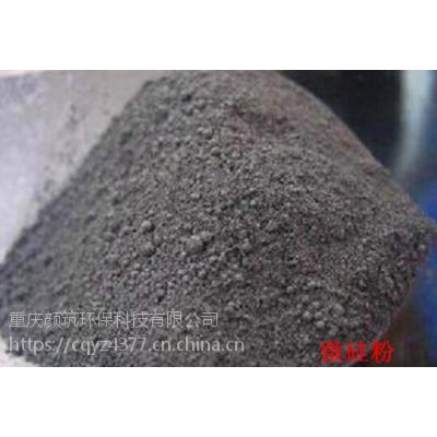 江津金属微硅粉加密硅粉 混凝土砂浆专用硅粉供应