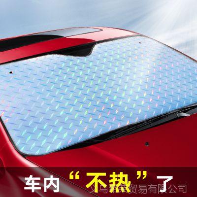 汽车遮阳挡前挡 镭射加厚防晒隔热太阳挡 铝箔遮阳板 侧档玻璃罩