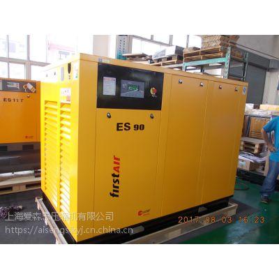 温州爱森思 螺杆式空气压缩机 ES 11专业螺杆式空压机